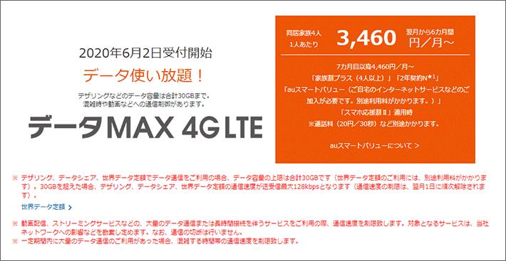 データMAX 4G LTE 3,460円/月~