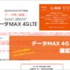 「データMAX 4G LTE」徹底解説!プランの料金や特徴、auデータMAXプランProとの違いは