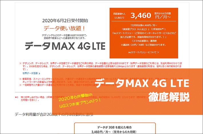 データMAX 4G LTE徹底解説