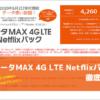 データMAX 4G LTE Netflixパックを解説!料金や特徴、auデータMAXプランNetflixパック