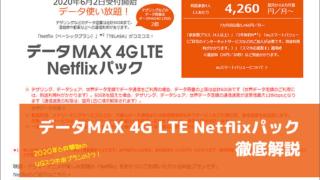 データMAX 4G LTE Netflixパック徹底解説