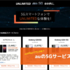 auの5Gサービス解説