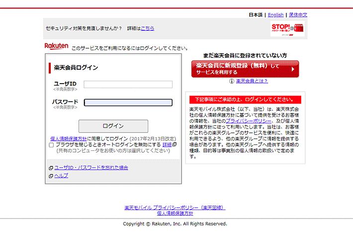 楽天会員ログインページ