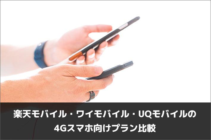 楽天モバイル・ワイモバイル・UQモバイルの4Gスマホ向けプラン比較