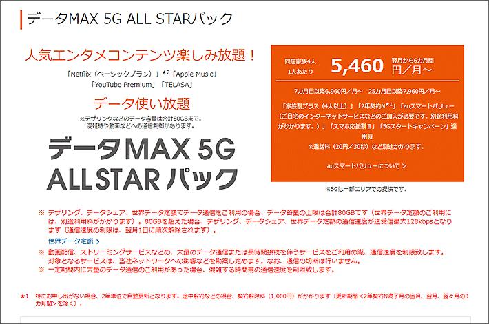 データMAX 5G ALL STARパック 5,460円/月~