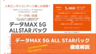 データMAX 5G ALL STARパック徹底解説