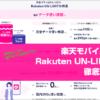 Rakuten UN-LIMIT 2.0徹底解説。MNOの楽天モバイルのプラン内容・料金は?