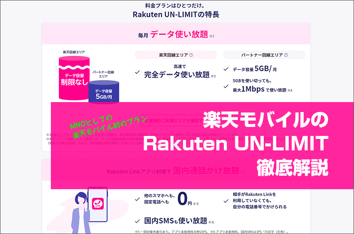 楽天モバイルの「Rakuten UN-LIMIT」徹底解説