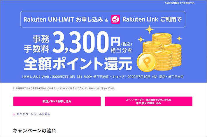 事務手数料3300円相当分を全額ポイント還元