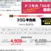 ドコモの「5Gギガホ」徹底解説。4G版ギガホなどとの違い・料金・特徴は?