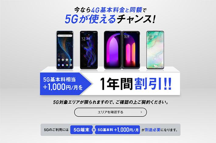 5G基本料相当+1,000円/月を1年間割引