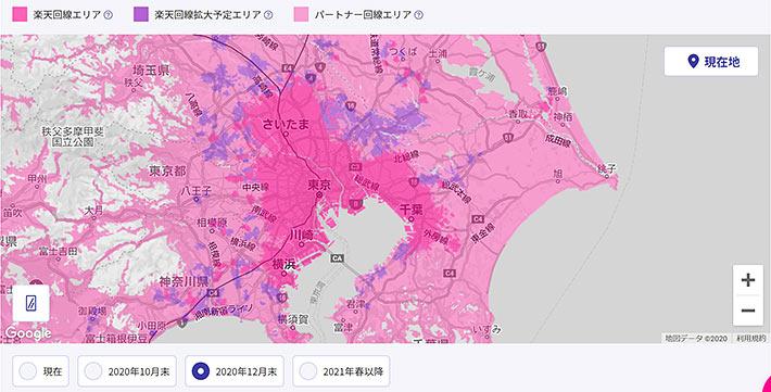 楽天モバイル回線エリア(関東)※2020年12月末予定