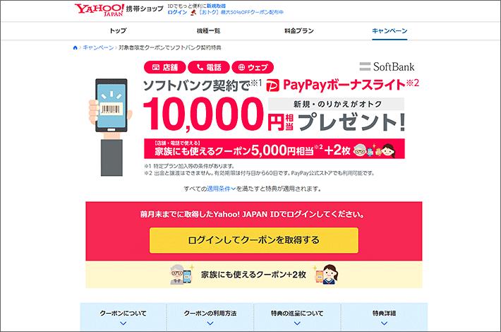 ソフトバンク契約でPayPayボーナスライト10000円相当プレゼント