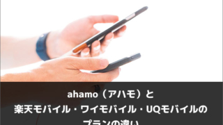 ahamo(アハモ)と楽天モバイル・ワイモバイル・UQモバイルのプランの違い