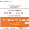 auの「データMAX 5G Netflixパック」徹底解説!4G版データMAXプランとの違い・料金・
