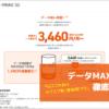 auの「データMAX 5G」徹底解説!4G版データMAXプランとの違い・料金・特徴は