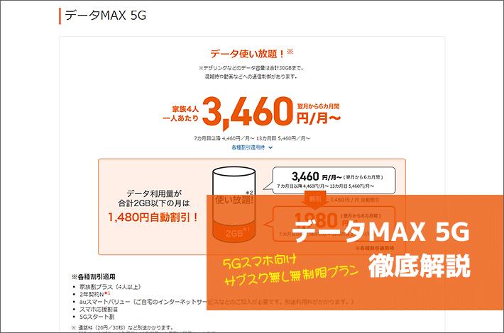 「データMAX 5G」徹底解説