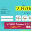ドコモの「ahamo(アハモ)」徹底解説!20GB・税込月額2,970円の新プランの特徴は
