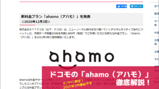 ドコモの「ahamo(アハモ)」徹底解説