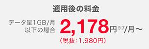 2,178円/月~