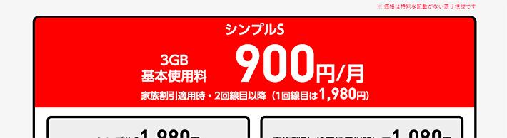 900円/月