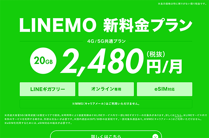 LINEMO 新料金プラン 2480円/月