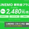 ソフトバンク「LINEMO(ラインモ)」解説。20GB・税抜月額2480円のオンライン専用プラ