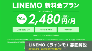 LINEMO(ラインモ)徹底解説