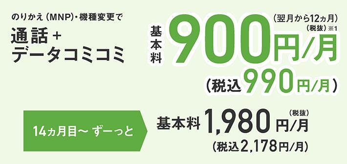 通話+データコミコミ基本料税込990円/月