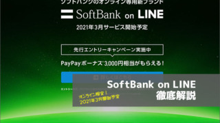SoftBank on LINE徹底解説
