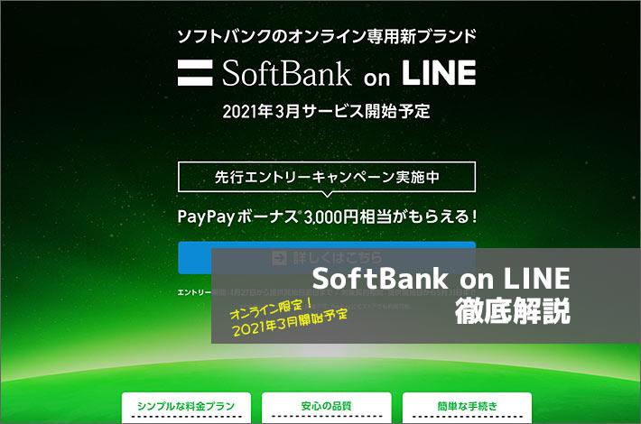 SoftBank on LINE徹底解説