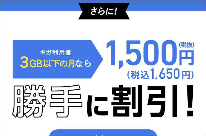 3GB以下の月なら1,650円勝手に割引