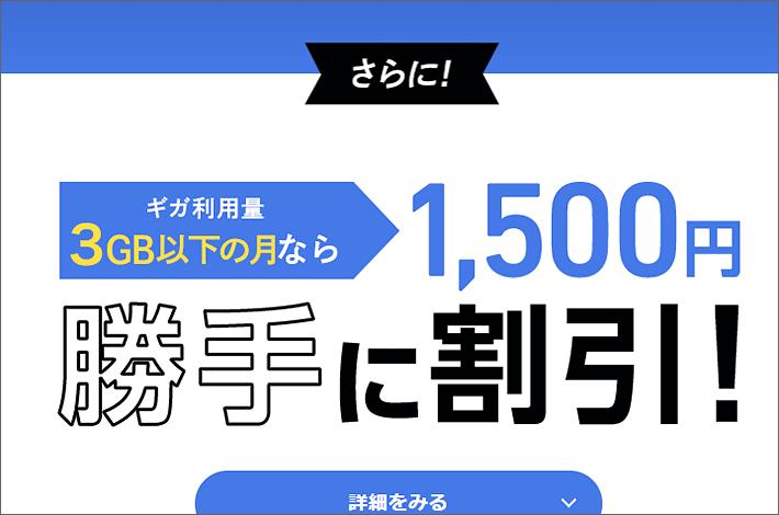 3GB以下の月なら1500円勝手に割引