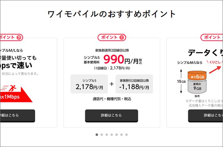 シンプルS基本使用料990円