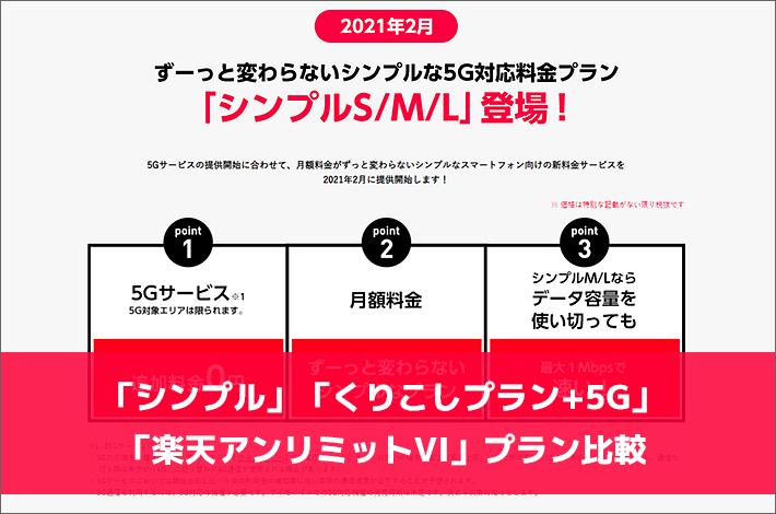 「シンプル」「くりこしプラン+5G」「楽天アンリミットVI」プラン比較