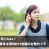 意外としらない?0570番号は国内通話かけ放題の対象外です
