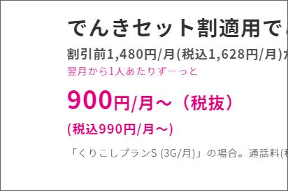 税込990円/月~