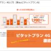 ピタットプラン 4G LTE徹底解説