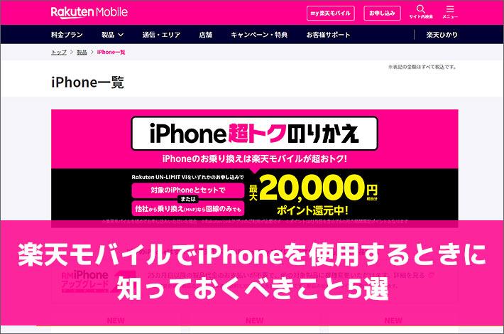 楽天モバイルでiPhoneを使用するときに知っておくべきこと5選