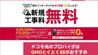 ドコモ光のプロバイダはGMOとくとくBBがおすすめ