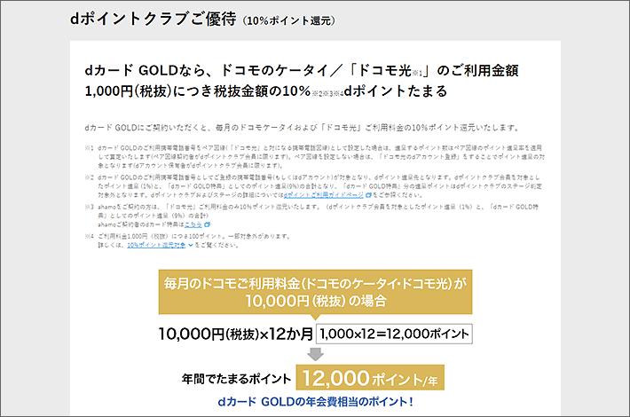 dポイントクラブご優待(10%ポイント還元)