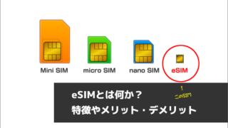 eSIMとは何か?特徴やメリット・デメリット