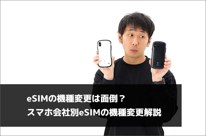 eSIMの機種変更は面倒? スマホ会社別eSIMの機種変更解説