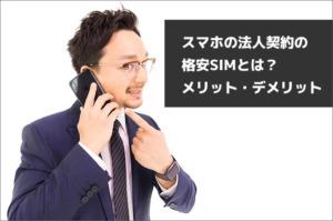 スマホの法人契約の格安SIMとは?メリット・デメリット