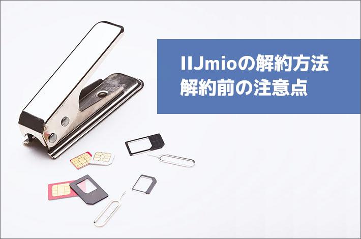 IIJmioの解約方法・解約前の注意点
