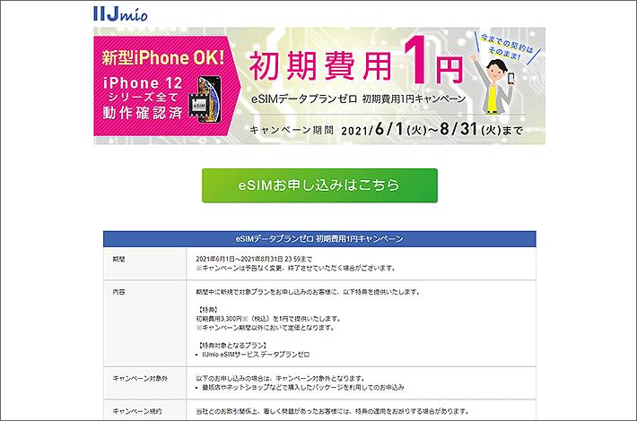 eSIMデータプランゼロ 初期費用1円キャンペーン
