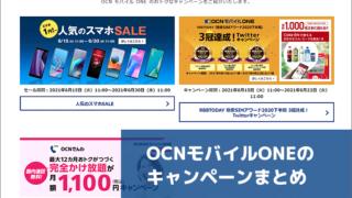 OCNモバイルONEのキャンペーンまとめ