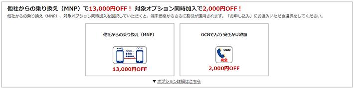 他社からの乗り換え(MNP)で13,000円OFF! 対象オプション同時加入で2,000円OFF!
