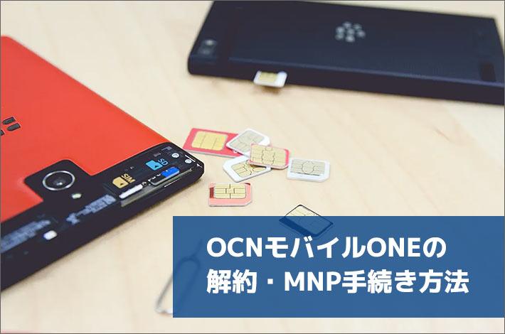 OCNモバイルONEの解約・MNP手続き方法