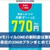 OCNモバイルONEの新料金は激安?携帯各社の20GBプランまとめて比較